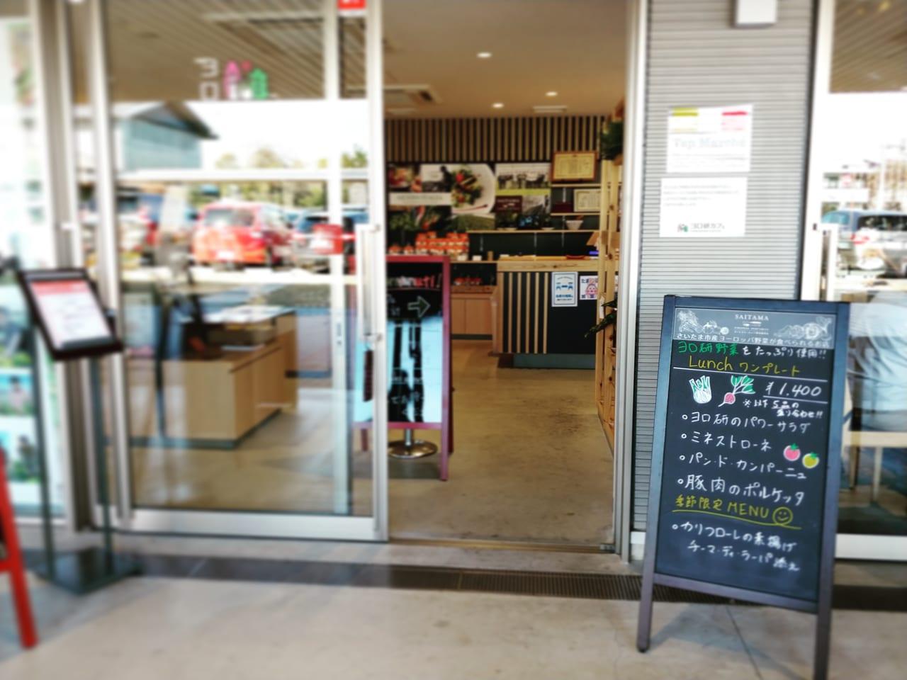 カフェ ヨロ 研